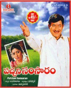 Pachani Samsaram Songs