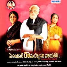 Periyar Ramaswamy Nayakar Songs