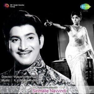 Sirimalle Navvindi Songs