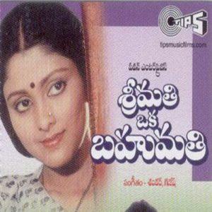 Sreemati Oka Bahumati Songs