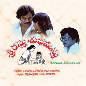 Sreerasthu Subhamasthu Songs