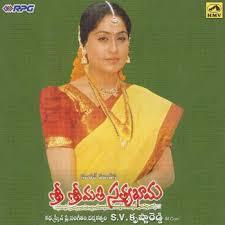 Sri Srimathi Satybhama Songs