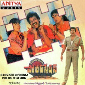 Stuartpuram Police Station Songs