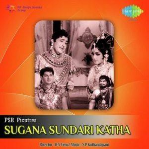 Suguna Sundari Katha Songs
