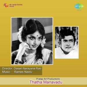 Tata Manavadu Songs