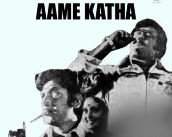 Aame Katha Songs