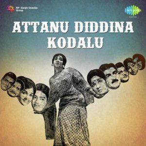 Atthanu Diddhina Kodalu Songs