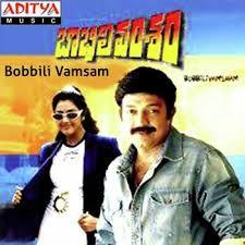 Bobbili Vamsham Songs