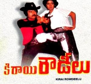 Kirayi Rowdeelu Songs