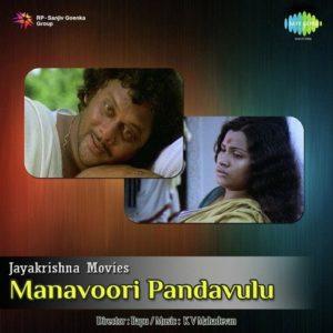 Mana Oori Paandavulu Songs