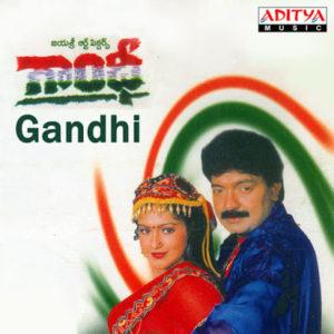 Neti Gandhi Songs
