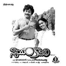 Nyayam Kavali Songs