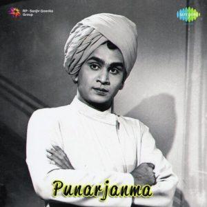 Punarjanma Songs