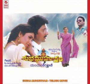 Shubha Muhurtham Songs