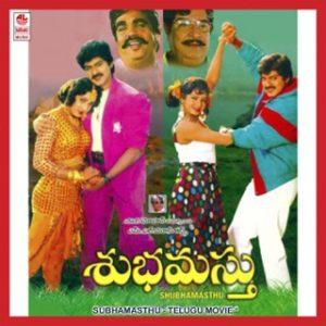 Shubhamasthu Songs