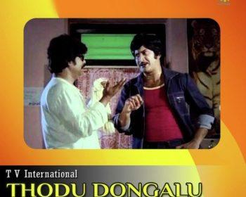 Thodu Dongalu Songs