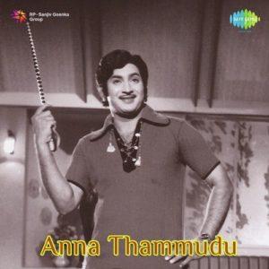 Anna Thammudu Songs