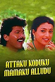 Athaku Koduku Mamaku Alludu Songs