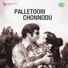 Palletoori Chinnodu Songs