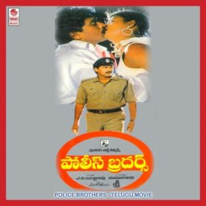 Police Brothers Songs