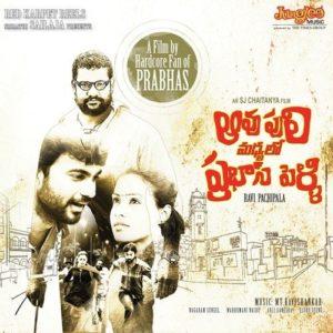 Aavu Puli Madhyalo Prabahas Pelli Songs