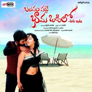 Balapam Patti Bhama Odilo Songs