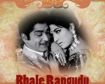 Bhale Rangadu Songs