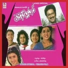Ladies Special Songs