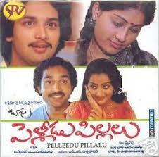 Pelleedu Pillalu Songs