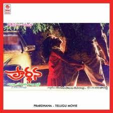 Prardhana Songs