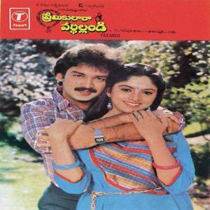 Premikulaaraa Vardhillandi Songs