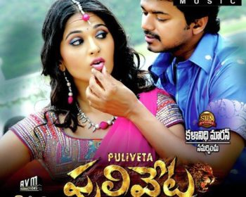 Puli Veta Songs