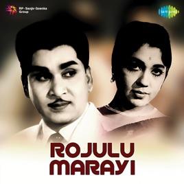 Rojulu Maarayi Songs