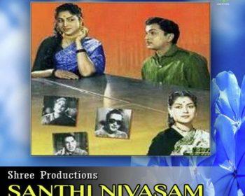 Santhi Nivasam Songs