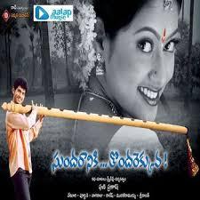 Sundaraniki Thondarekkuva Songs