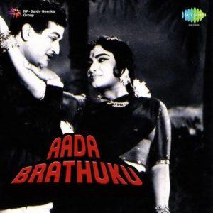 Aadabrathuku Songs