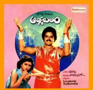 Aathmabalam Songs