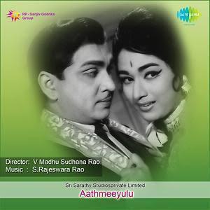 Aathmeeyulu Songs