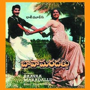Bavamaradallu Songs