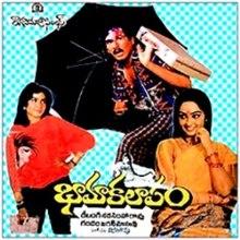 Bhamakalaapam Songs