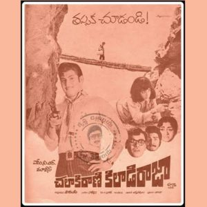 Chalaaki Rani Kilaadi Raja Songs