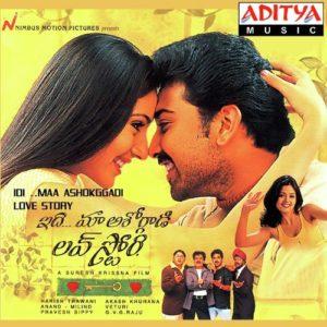 Idhi Ma Ashokgadi Love Story Songs