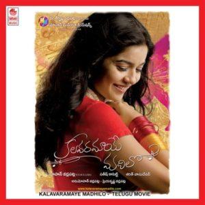Kalavaramaye Madilo Songs
