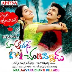 Maa Aayina Chanti Pilladu Songs