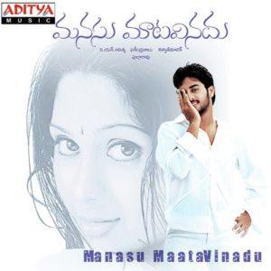 Manasu Maata Vinadhu Songs