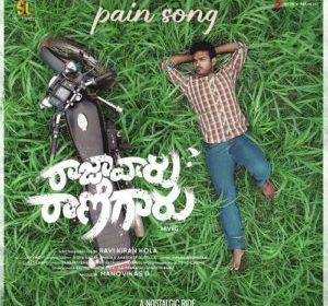 Raja Vaaru Rani Gaaru Songs