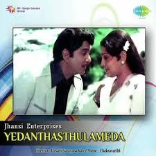 Yedanthasthula Meda Songs