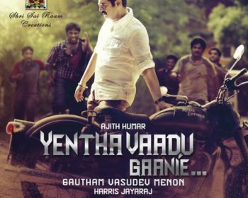 Yentha Vaadu Gaanie Songs