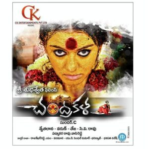 Chandrakala Songs