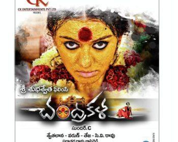 Chandrakala Songs